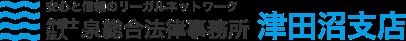 泉総合法律事務所 津田沼支店