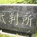 千葉地裁と東京地裁の個人再生手続の違い